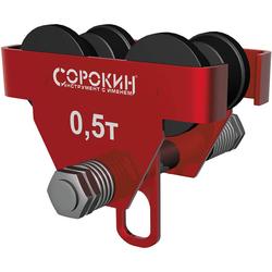 Сорокин 4.520 каретка для тали 0.5т Сорокин Тали, тельферы Грузоподъемное
