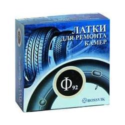 Ф92 Латки круглые для ремонта камер (коробка 20шт) Rossvik Латки для камер Расходные материалы